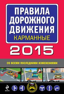 Правила дорожного движения 2015 карманные (со всеми последними изменениями и дополнениями)