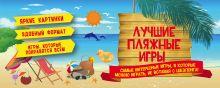 - Лучшие пляжные игры обложка книги