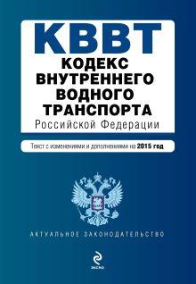 - Кодекс внутреннего водного транспорта Российской Федерации. Текст с изм. и доп. на 2015 год обложка книги