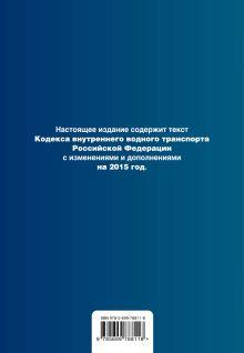 Обложка сзади Кодекс внутреннего водного транспорта Российской Федерации. Текст с изм. и доп. на 2015 год