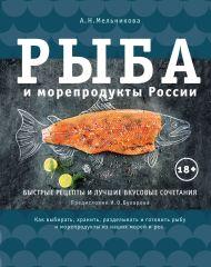 Рыба и морепродукты России