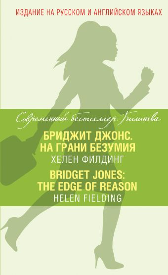 Филдинг Хелен Бриджит Джонс. На грани безумия = Bridget Jones: The Edge of Reason обложка