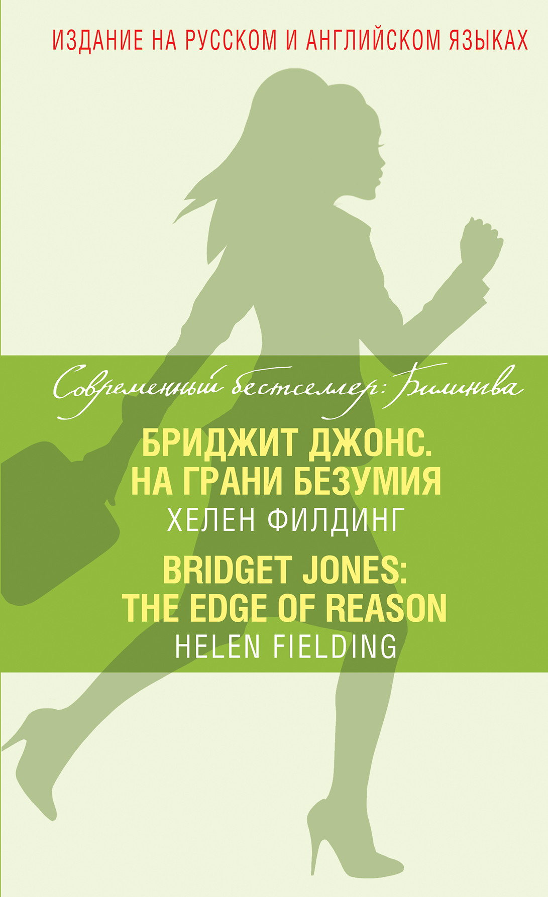 Бриджит Джонс. На грани безумия = Bridget Jones: The Edge of Reason ( Филдинг Х.  )