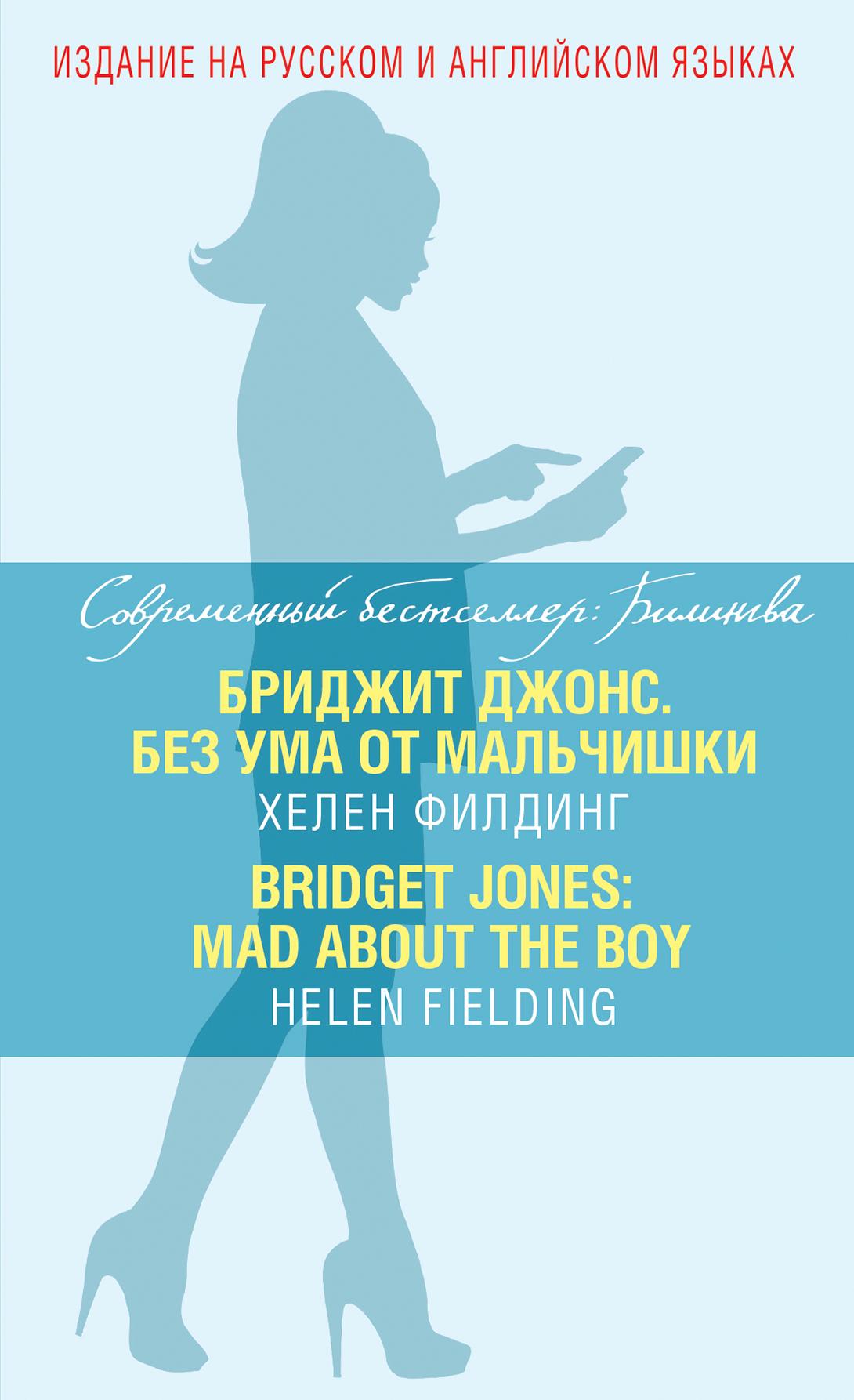 Бриджит Джонс. Без ума от мальчишки = BRIDGET JONES: MAD ABOUT THE BOY ( Филдинг Х.  )