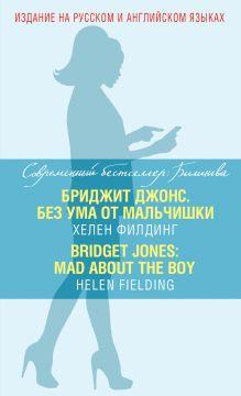 Филдинг Х. - Бриджит Джонс. Без ума от мальчишки = BRIDGET JONES: MAD ABOUT THE BOY обложка книги