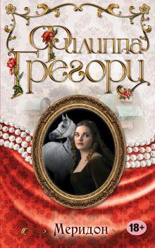 Грегори Ф. - Меридон обложка книги
