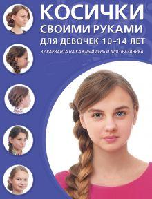 - Косички своими руками для девочек 10-14 лет обложка книги
