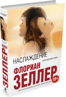 Зеллер Ф. - Наслаждение обложка книги