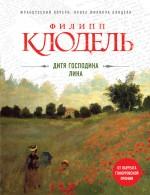 Клодель Ф. - Дитя господина Лина обложка книги