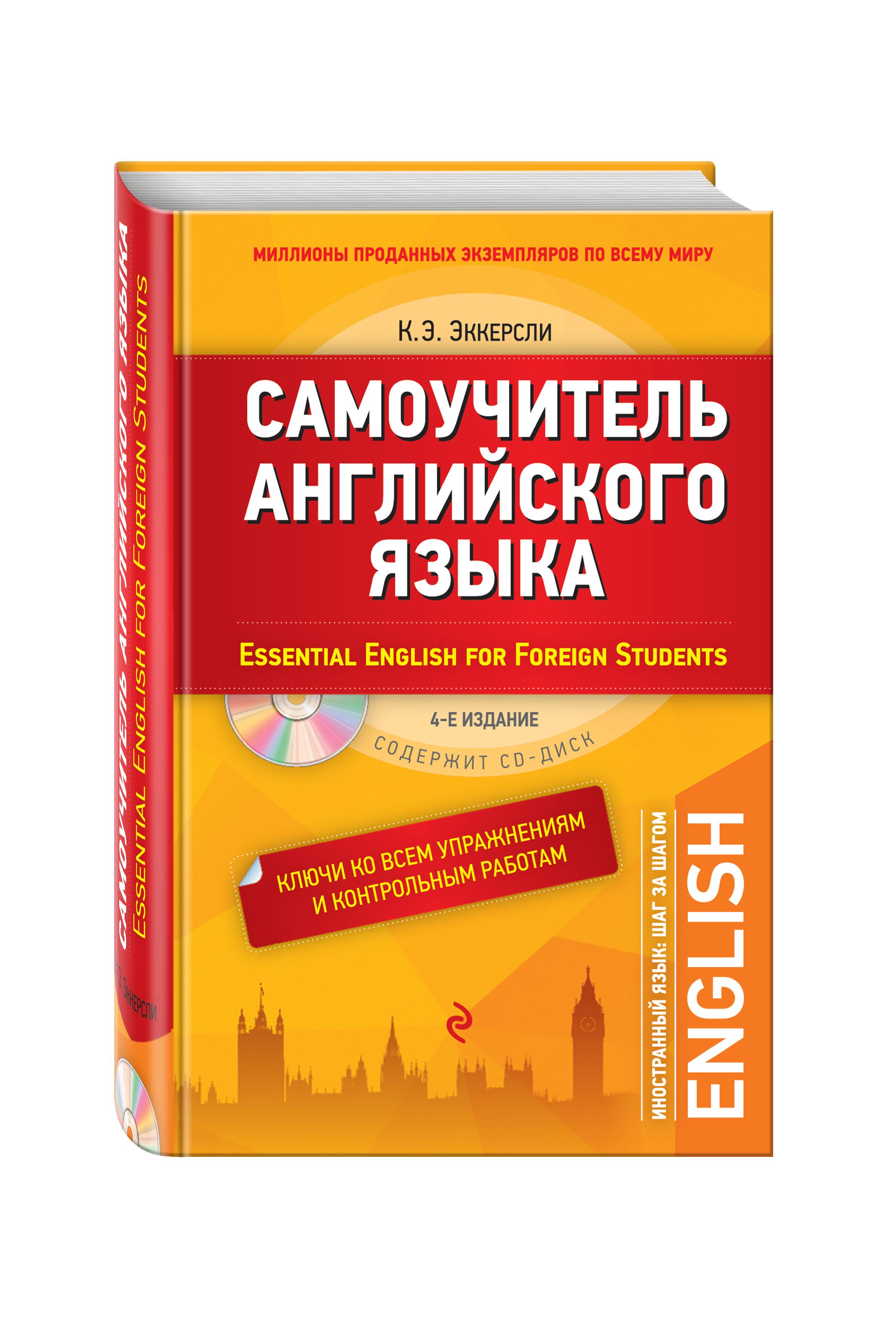 Самоучитель английского языка (+СD). С ключами ко всем упражнениям и контрольным работам. 4-е издание