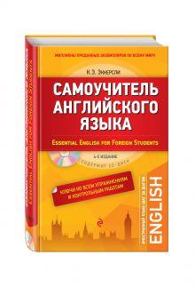 Эккерсли К. - Самоучитель английского языка (+СD). С ключами ко всем упражнениям и контрольным работам. 4-е издание обложка книги
