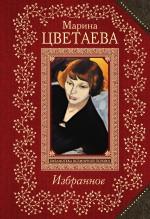 Цветаева М.И. - Избранное обложка книги