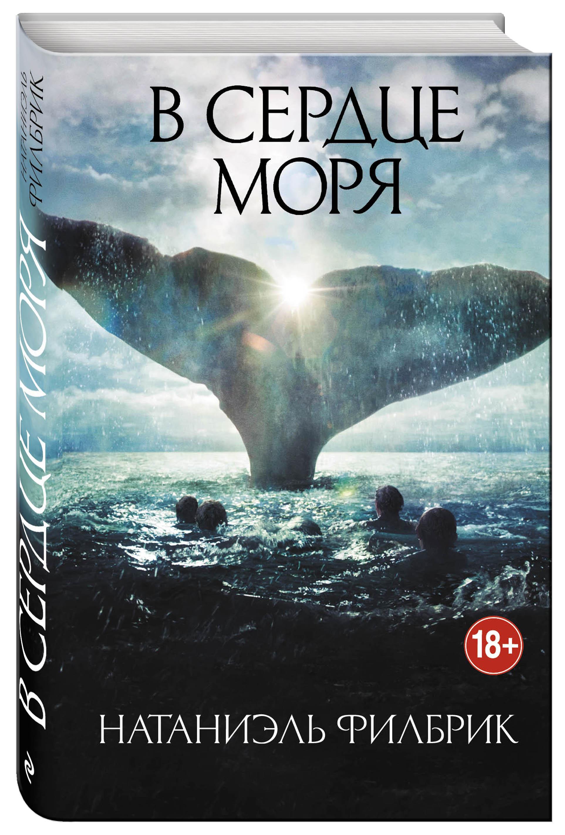 Филбрик Н. В сердце моря китобоец эссекс в сердце моря