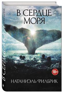 Филбрик Н. - В сердце моря обложка книги