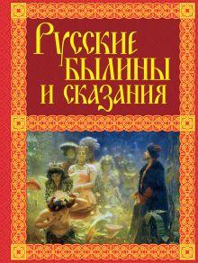 - Русские былины и сказания обложка книги