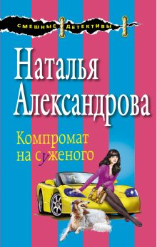 Обложка Компромат на суженого Наталья Александрова