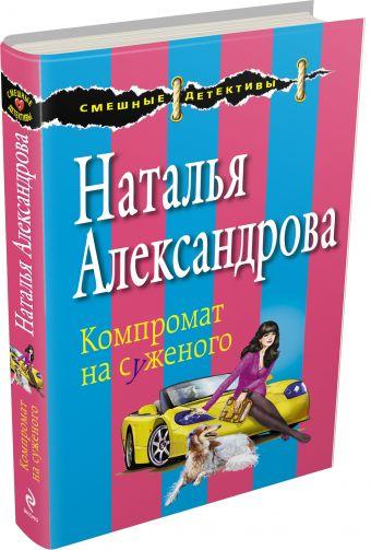 Компромат на суженого Александрова Н.Н.