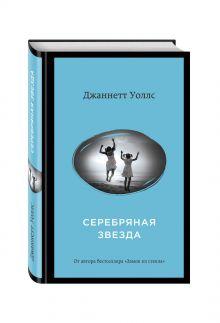 Уоллс Дж. - Серебряная звезда обложка книги