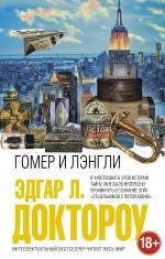 Доктороу Э.Л. - Гомер и Лэнгли обложка книги