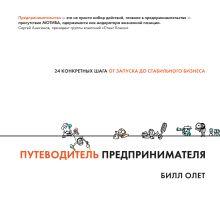 Олет Б. - Путеводитель предпринимателя. 24 конкретных шага от запуска до стабильного бизнеса обложка книги