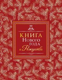 - Книга Нового года и Рождества обложка книги