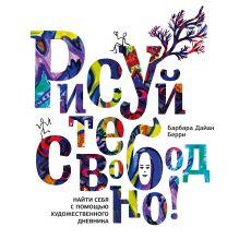 Берри Б.Д. - Рисуйте свободно! Найти себя с помощью художественного дневника обложка книги