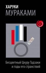 Обложка Бесцветный Цкуру Тадзаки и годы его странствий Харуки Мураками