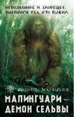 Мартынов Ф. - Мапингуари – демон сельвы обложка книги
