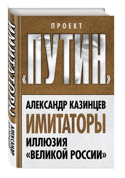 Имитаторы. Иллюзия «Великой России»