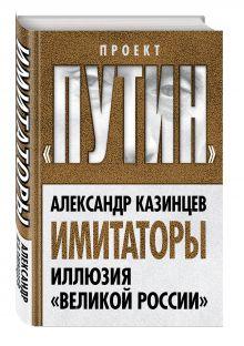 Казинцев А.И. - Имитаторы. Иллюзия «Великой России» обложка книги