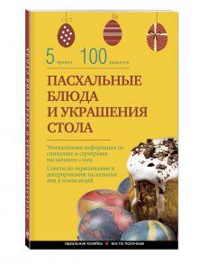 - Блюда из курицы обложка книги