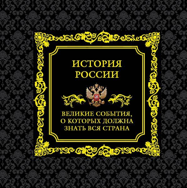История России. Великие события, о которых должна знать вся страна (новое оформление)