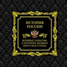 - История России. Великие события, о которых должна знать вся страна (новое оформление) обложка книги