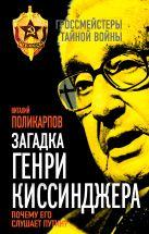 Поликарпов В.С. - Загадка Генри Киссинджера. Почему его слушает Путин?' обложка книги