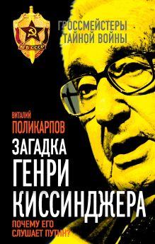 Поликарпов В.С. - Загадка Генри Киссинджера. Почему его слушает Путин? обложка книги