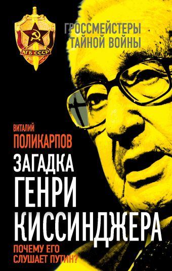 Загадка Генри Киссинджера. Почему его слушает Путин? Поликарпов В.С.