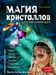 Обложка Магия кристаллов для начинающих Наталия Баранова