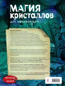 Обложка сзади Магия кристаллов для начинающих Наталия Баранова