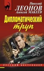 Обложка Дипломатический труп Николай Леонов, Алексей Макеев