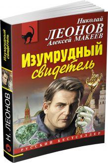 Леонов Н.И., Макеев А.В. - Изумрудный свидетель обложка книги