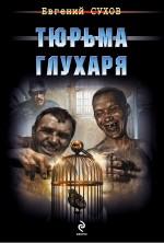 Тюрьма глухаря обложка книги