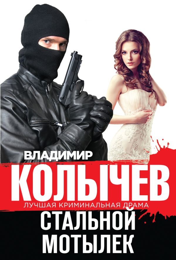 Стальной мотылек Колычев В.Г.