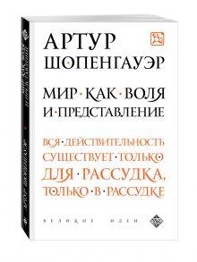 Шопенгауэр - Мир как воля и представление обложка книги