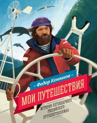 Мои путешествия Конюхов Ф.