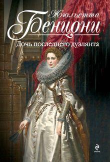 Дочь последнего дуэлянта обложка книги