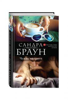 Браун С. - Чужие интриги обложка книги