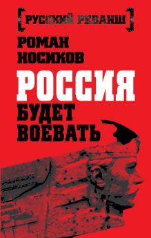 Носиков Р. - Россия будет воевать обложка книги