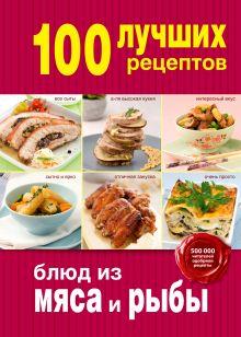 Обложка 100 лучших рецептов блюд из мяса и рыбы