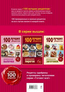 Обложка сзади 100 лучших рецептов блюд из мяса и рыбы