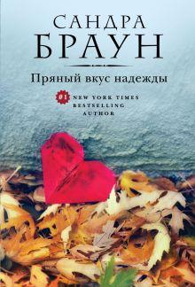 Браун С. - Пряный вкус надежды обложка книги